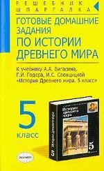 Готовые домашние задания по истории Древнего мира, 5 класс