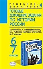Готовые домашние задания по истории России, 6-7 класс