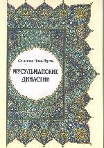 Мусульманские династии: Хронологические и генеалогические таблицы с историческими введениями