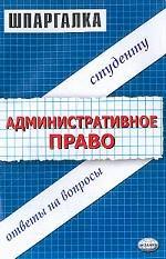 Шпаргалка по административному праву. Учебное пособие для вузов