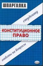 Конституционное право: учебное пособие