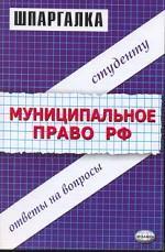 Шпаргалки по муниципальному праву Российской Федерации: Учебное пособие