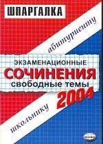 Экзаменационные сочинения: Свободные темы: 2003/2004 учебный год