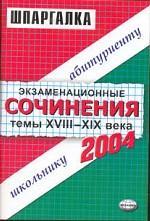 Экзаменационные сочинения: Темы XVIII-ХIХ вв