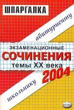 Экзаменационные сочинения: Темы XX века: 2003/2004 учебный год: учебное пособие