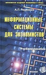 Информационные системы для экономистов: учебное пособие
