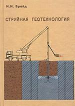Струйная геотехнология. Учебное пособие