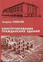 Конструирование гражданских зданий
