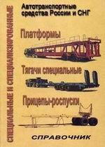 Специальные и специализированые автотранспортные средства России и СНГ