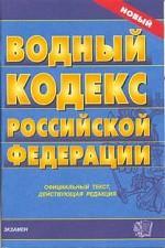 Вводный кодекс РФ