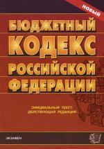 Бюджетный кодекс РФ. По состоянию на сентябрь 2004