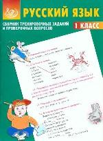 Русский язык. Сборник тренировочных заданий и проверочных вопросов. 1 класс