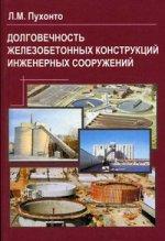 Долговечность железобетонных конструкций инженерных сооружений: силосов, бункеров, резервуаров, водонапорных башен, подпорных стен