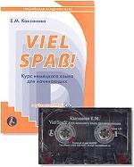 Viel Spass! Курс немецкого языка для начинающих (+аудиокассета)