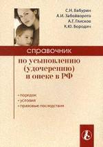 Справочник по усыновлению (удочерению) и опеке в РФ