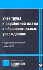 Учет труда и заработной платы в образовательных учреждениях. Сборник нормативных документов