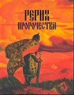 Рерих: Пророчества: Альбом