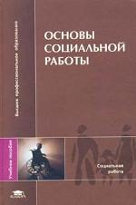 Основы социальной работы. Учебное пособие