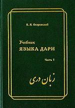 Учебник языка дари. Часть 1