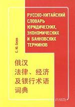 Русско-китайский словарь юридических, экономических и банковских терминов