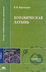 Ботаническая латынь. Учебник для студентов биологических и педагогических высших учебных заведений