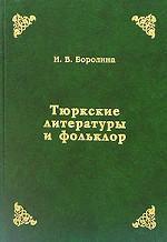 Тюркские литературы и фольклор