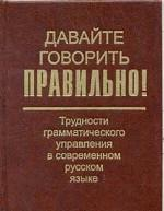 Трудности грамматического управления в современном русском языке
