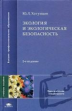 Экология и экологическая безопасность: учебное пособие для студентов высших педагогических учебных заведений