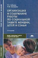 Организация и содержание работы по социальной защите женщин, детей и семьи. Учебное пособие