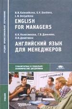 English for Managers. Английский язык для менеджеров