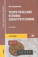 Теоретические основы электротехники: учебник, 9-е издание