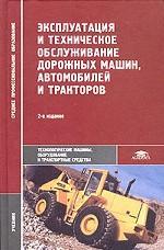 Эксплуатация и техническое обслуживание дорожных машин, автомобилей и тракторов: учебник