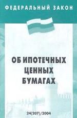 """Федеральный закон """"Об ипотечных ценных бумагах"""""""
