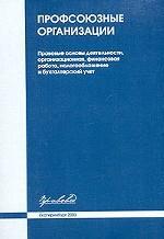 Профсоюзные организации. Правовые основы деятельности, организационная, финансовая работа, налогообложение и бухгалтерский учет