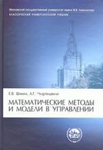 Математические методы и модели в управлении. Учебное пособие