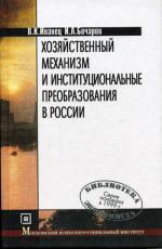 Хозяйственный механизм и институциональные преобразования в России
