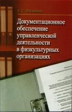 Документационное обеспечение управленческой деятельности в физкультурных организациях: учебное пособие