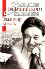 Записки олимпийского казначея. От олимпиады-80 к Москве 2012