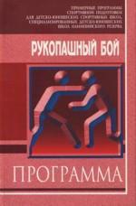 Рукопашный бой: Примерные программы спортивной подготовки для детско-юношеских спортивных школ, специализированных детско-юношеских школ олимпийского резерва