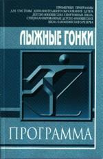Лыжные гонки: Этап СС и ВСМ: примерная программа для ДЮСШ и СДЮШОР