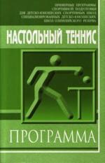 Настольный теннис. Примерная программа для ДЮСШ и СДЮШОР