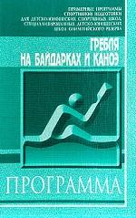 Гребля на байдарках и каноэ. Примерная программа спортивной подготовки для детско-юношеских спортивных школ, специализированных детско-юношеских школ олимпийского резерва