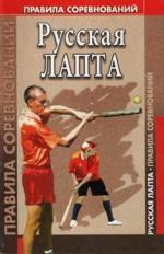 Русская лапта: Правила соревнований