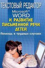 Текстовый редактор Microsoft и развитие письменной речи детей. Помощь в трудных случаях