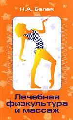 Лечебная физкультура и массаж: учебное пособие