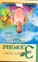 Здоровье здорового человека