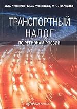 Транспортный налог по регионам России