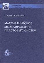 Математическое моделирование пластовых систем. Пер. с англ