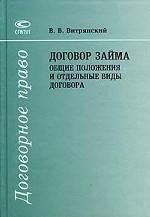 Договор займа: общие положения и отдельные виды договора