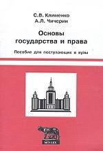 Основы государства и права. Пособие для поступающих в юридические вузы